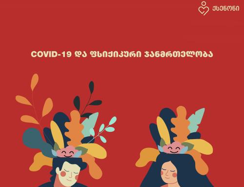 COVID-19 და ფსიქიკური ჯანმრთელობა